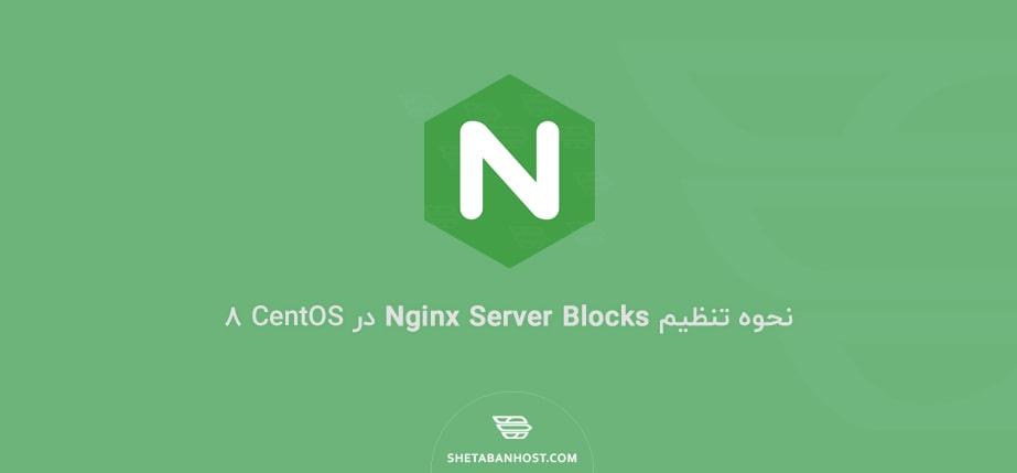 نحوه تنظیم Nginx Server Blocks در CentOS 8