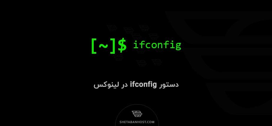 دستور ifconfig در لینوکس