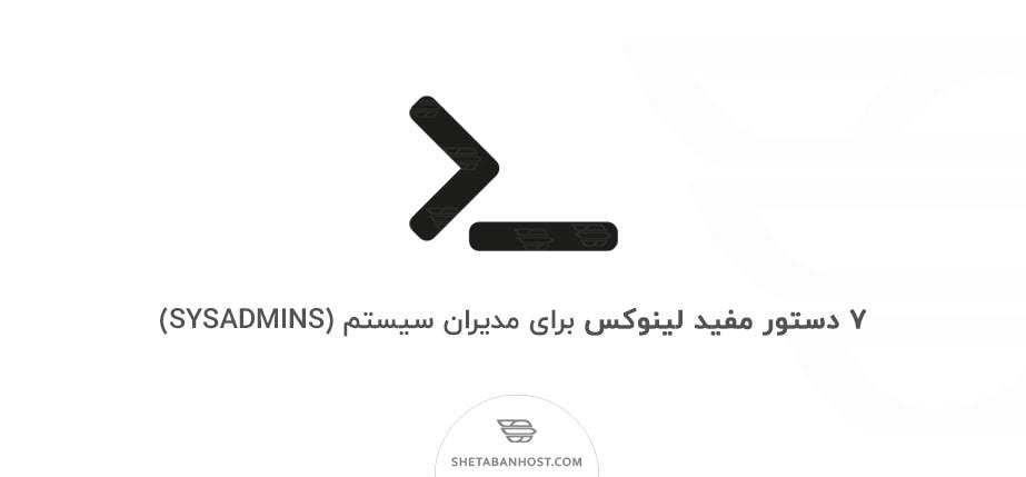 ۷ دستور مفید لینوکس برای مدیران سیستم (SYSADMINS)