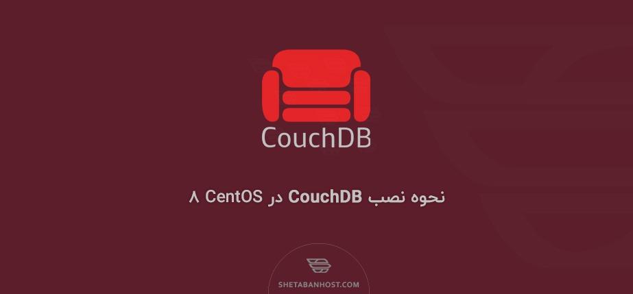 نحوه نصب CouchDB در CentOS 8