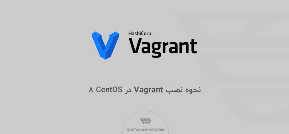 نحوه نصب Vagrant در CentOS 8