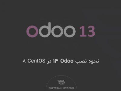نحوه نصب Odoo 13 در CentOS 8