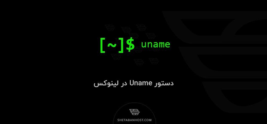 دستور Uname در لینوکس