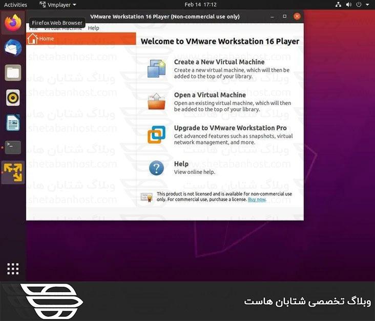 نحوه نصب VMware Workstation Player در اوبونتو 20.04
